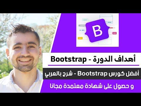 bootstrap 5 tutorial arabic