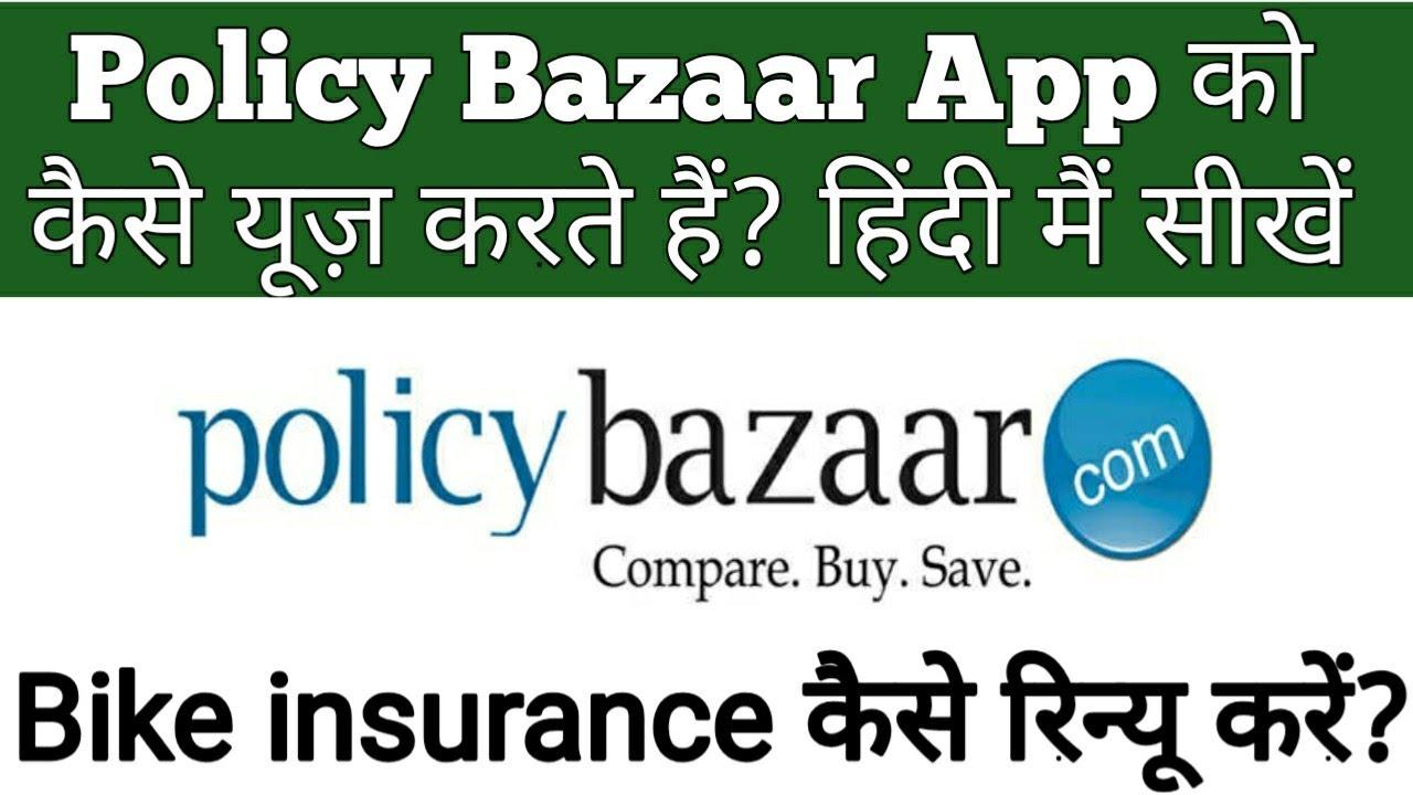 How To Use Policy Bazaar App? II Policybazaar से Insurance ...