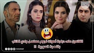 تعرف على القائمين بدبلجة أصوات نجوم مسلسل وادي الذئاب باللهجة السورية HD