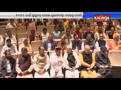 BJP members attend meeting in Delhi post party's debacle in assembly polls | Kalinga TV