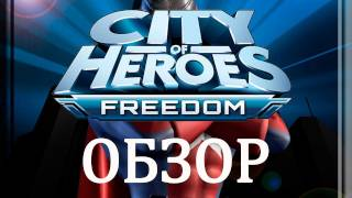 Обзор City of Heroes Freedom. via MMORPG.su