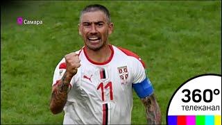 Завершилась игра между сборными Сербии и Коста-Рики