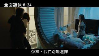 【全面霾伏】第二版中文預告 8/24上映