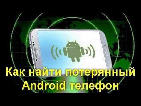 Как найти потерянный Android телефон - YouTube