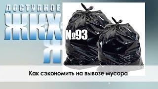 Доступное ЖКХ: как сэкономить на вывозе мусора