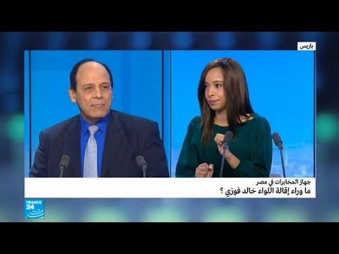جهاز المخابرات في مصر.. ما وراء إقالة اللواء خالد فوزي؟  - نشر قبل 5 ساعة