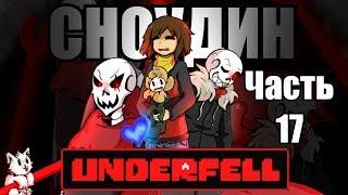 Underfell RUS : Свидание с Папайрусом (Часть 17) (Undertale comic dub)
