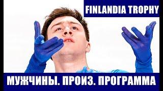 Фигурное катание Finlandia Trophy 2021 Мужчины Михаил Коляда 2 Дмитрий Алиев 3 Семененко 5