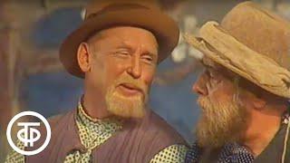 Старик из деревни Альдермеш. Телеспектакль по одноименной комедии Т.Миннуллина. Серия 2 (1984)