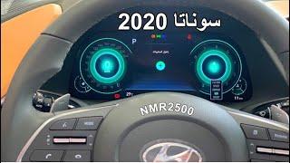 سوناتا 2020 الشكل الجديد وصلت الرياض اعلى من استاندر وتحت الفل السعر والمواصفات