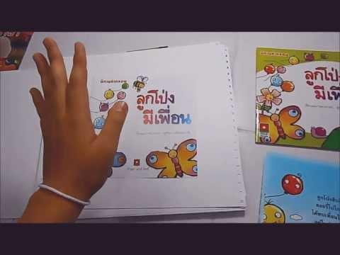 หนังสือประกอบภาพนูน - วิธีการทำ