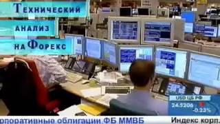 Смотреть  - Курсы Валют Котировки Акций(, 2015-05-18T03:37:14.000Z)