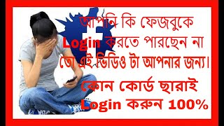 Facebook login code not receiving? || 2 factor authentication code not sent. ||Biplob360 bangla