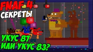 - Five Nights At Freddy s 4 УКУС 87 ИЛИ УКУС 83 5 ночей у Фредди