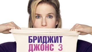 Обзор на фильм - Бриджит Джонс 3