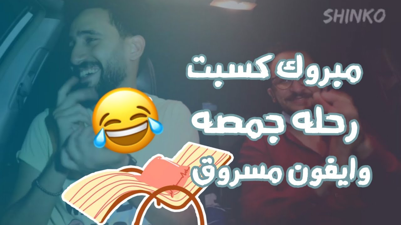 Shinko Pranks - رحله جمصه