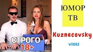 Юра и Лиза Кузнецовы - Подборка вайнов #11