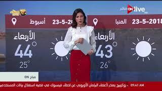 صباح ON - حالة الطقس اليوم في مصر وبعض من الدول العربية - الأربعاء 23 مايو 2018