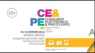 Consumer Electronics & Photo Expo 2014 -- лучшее техно-шоу страны!(, 2014-03-12T14:32:45.000Z)