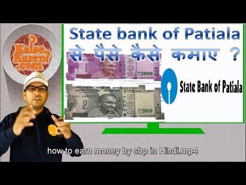How to earn money by sbp in Hindi | State bank of Patiala se paise kaise kamaye Hindi Jankari