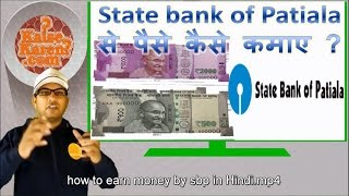 How to earn money by sbp in Hindi | State bank of Patiala se paise kaise kamaye Hindi Jankari