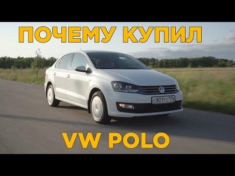 Почему купил Volkswagen Polo а не Hyundai Solaris или Kia Rio