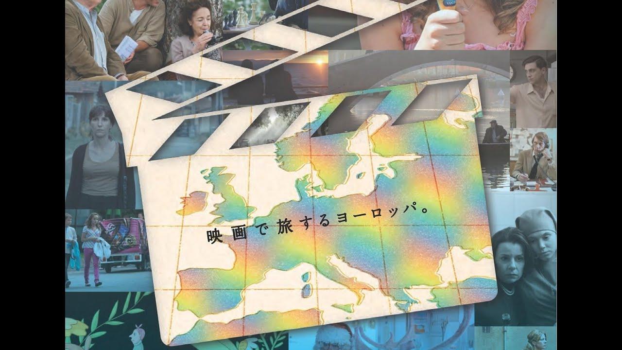 画像: 映画で旅するヨーロッパ|EUフィルムデーズ2015 youtu.be