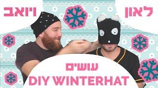 לאון & יואב נכנסים לארון | DIY כובעי חורף