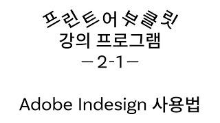 강의 프로그램 2-1: Adobe Indesign 사…