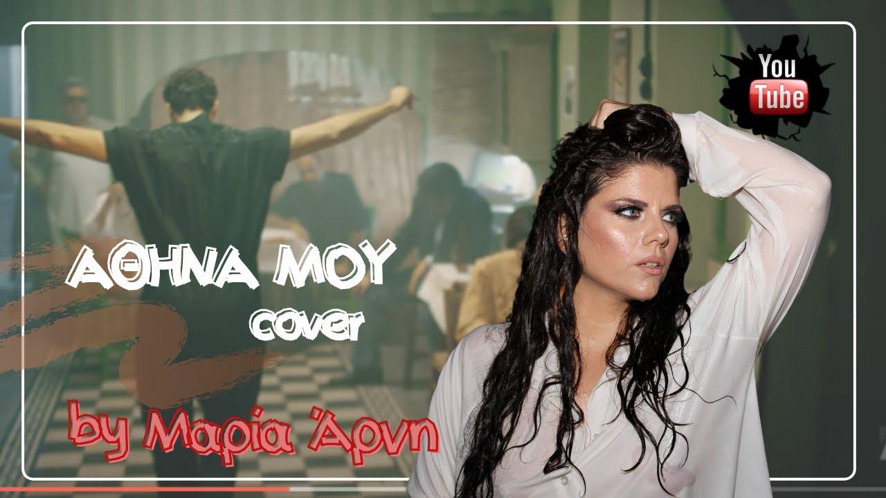 Αθήνα μου cover by Μαρία Άρνη || Maria Arni