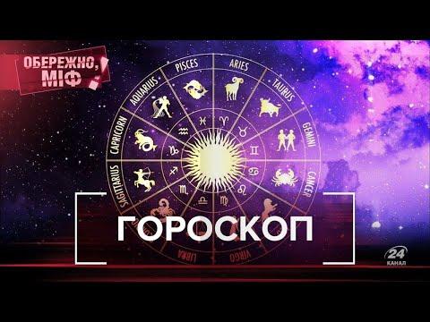 Правда про гороскоп: вірити чи ні, Обережно, міф