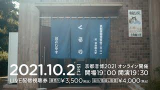 くるり - 京都音楽博覧会2021 | Trailer