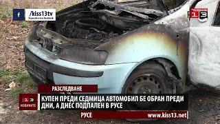 Купен преди седмица автомобил бе обран преди дни, а днес подпален в Русе