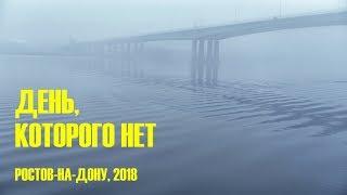 День, которого нет: Ростов-на-Дону, 2018
