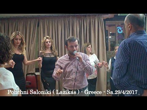 Adem Ekiz ( Beşköylü ) & Filippos Kesapidis  Sa. 29/4/2017 - Αντέμ Εκίζ & Κεσαπίδης Φίλιππος