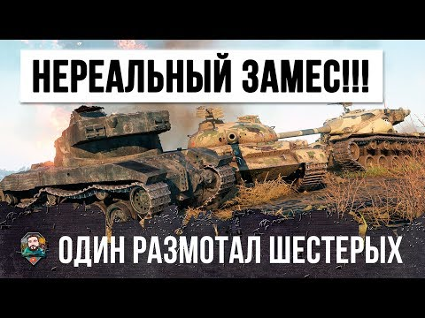 """ЛОХ"" - ПОДУМАЛИ ОНИ И УПОРОЛИСЬ ТОЛПОЙ НА СТАТИСТА! ЖЕСТЬ В WORLD OF TANKS! thumbnail"