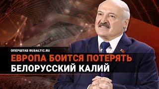 Опомнились: в Европе хотят смягчить санкции против Беларуси!