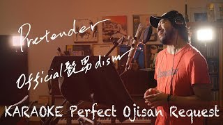 Request++「Pretender」Official髭男dism カラオケ100点おじさん Unplugged Cover フル歌詞