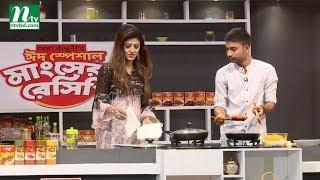 NTV EID Special Cooking Show | Srabonno Towhida | ঈদ স্পেশাল মাংসের রেসিপি | Ep 14