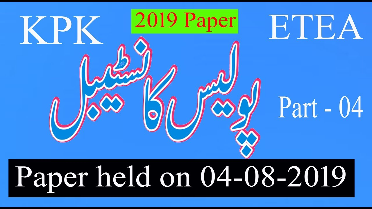 KPK Police constable 2019 paper | 04-08-2019 | Police constable : Part - 04