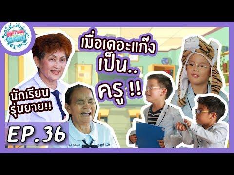 EP.36   เมื่อเดอะแก๊งต้องมาเป็น 'คุณครู' สอนภาษาอังกฤษให้นักเรียนรุ่นยาย!!   Natcha & The Gang