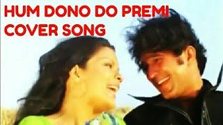 Song- hum dono do premi, movie- ajnabi 1974, starring- rajesh khanna, jeenat aman singer - lata mangeshkar, kishore kumar music r.d.barman, lyrics- aanand ...