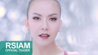 Repeat youtube video [Official Teaser] สวยวนไปค่ะ : จ๊ะ อาร์ สยาม
