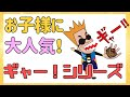 【嘉門タツオ】2歳児からつかめます。チビっ子がのたうち回って笑い転げる人気シリーズ。「ギャー!!シリーズ」