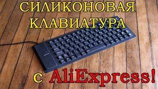 Силиконовая клавиатура с AliExpress (обзор)