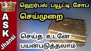 5 நிமிடங்களில் நாமே சோப் செய்யலாம் | செய்த உடனே பயன்படுத்தலாம் | Herbal Beauty Soap Formula in Tamil