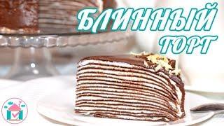 Блинный Шоколадный ТОРТ 😋❤️ Рецепт Торта Из Блинов С Творожно-Сливочным Кремом