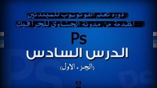 الدرس السادس (1) من دورة تعليم الفوتوشوب للمبتدئين 17 ((الكتابة باللغة العربية فى الفوتوشوب))