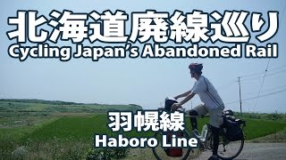 [1 of 4] Cycling Japan's Abandoned Rail: 北海道廃線巡り (The Haboro Line・羽幌線)