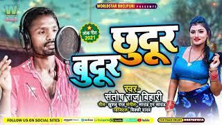 छुदर - बुदुर | #Santosh Raj Bihari का हिट भोजपुरी सांग | Bhojpuri Hit Song 2021